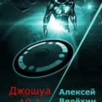 Отзыв «Джошуа 10.1» Алексей Ведёхин