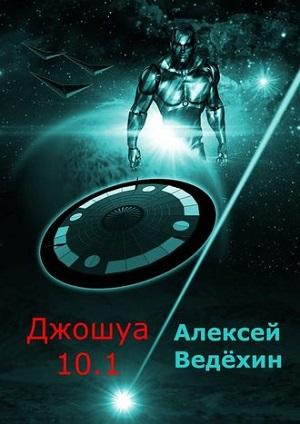 """Отзыв """"Джошуа 10.1"""" Алексей Ведёхин"""
