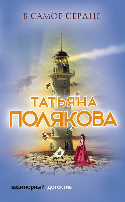 """Отзыв на книгу """"В самое сердце"""" Татьяны Поляковой"""