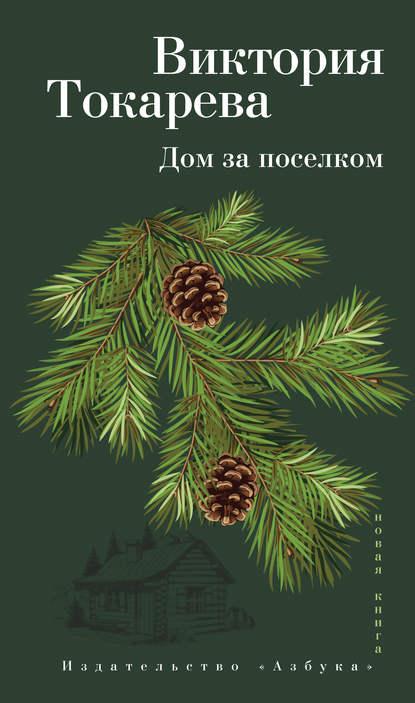 "Книга ""Дом за поселком"" Виктория Токарева"