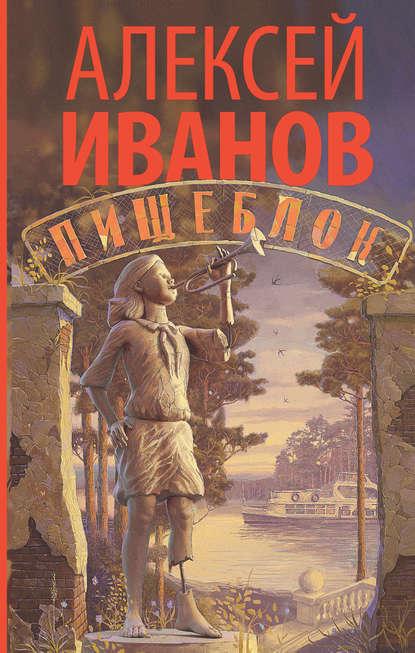 """Книга """"Пищеблок"""" Алексей Иванов"""