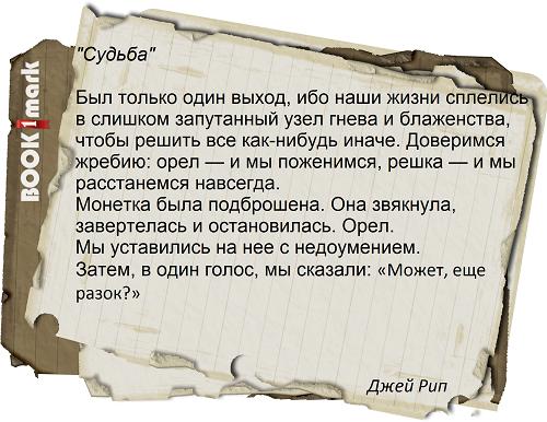 Рассказ из 55 слов Джей Рип