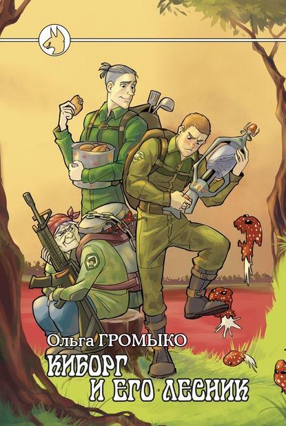 """Книга """"Киборг и его лесник"""" Ольга Громыко"""