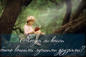Могут ли книги быть вашими лучшими друзьями?