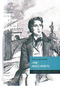 «Граф Монте-Кристо»  Александр Дюма