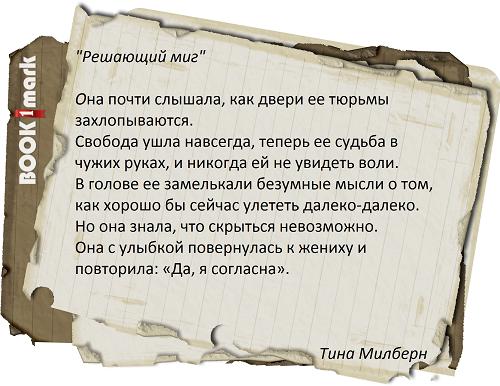 Рассказ из 55 слов Тина Милберн