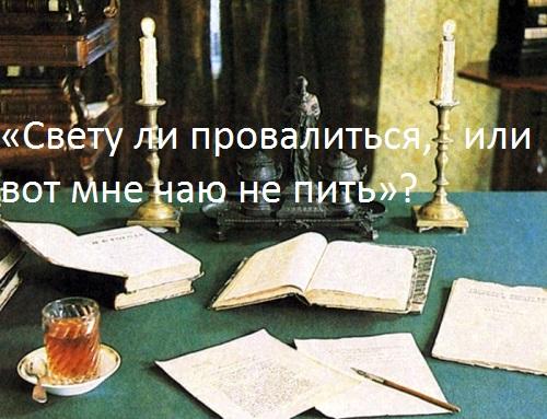 Рабочий стол Достоевского