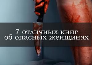 7 отличных книг об опасных женщинах