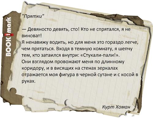 Рассказ из 55 слов Курт Хоман
