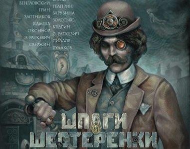 Читать рассказ «Министру требуется вор» Элеонора Раткевич