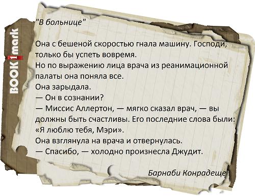 Рассказ из 55 слов Барнаби Конрадеще