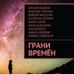 Отзыв «Грани времен» – сборник рассказов