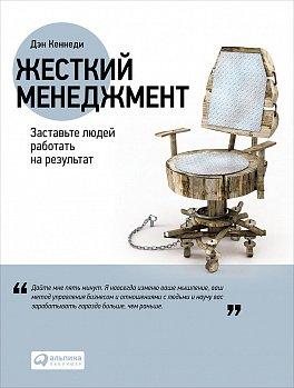 «Жесткий менеджмент: Заставьте людей работать на результат» ДЭН КЕННЕДИ