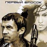 Отзыв «Пиранья. Первый бросок» Александр Бушков