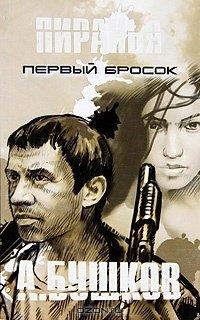 Пиранья Бушков