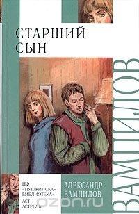 «Старший сын» А. В. Вампилов