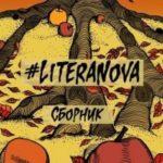 Отзыв «#LiteraNova» Сборник