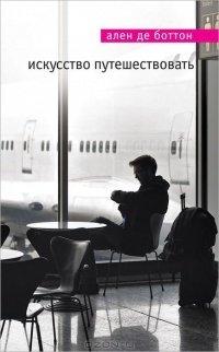 книги о путешествиях Ален де Боттон «Искусство путешествовать»