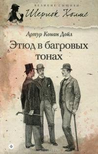 Отзыв «Этюд в багровых тонах» Артур Конан Дойл
