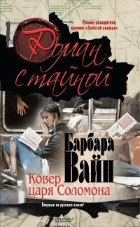 """Ковре царя Соломона"" (1991) Барбары Вайн"
