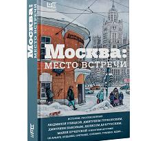«Москва: место встречи» сборник