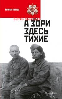 Отзыв «А зори здесь тихие…» Борис Васильев