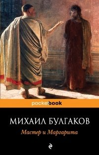 Bulgakov_M.A.__Master_i_Margarita