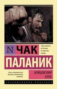 рецензия «Бойцовский клуб» Чак Паланик