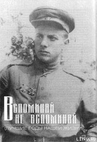 Отзыв «Вспоминай – не вспоминай» Петр Тодоровский
