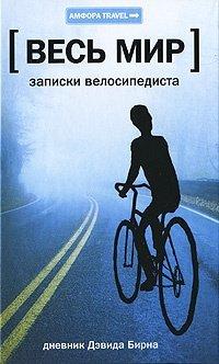 книги о путешествиях Дэвид Бирн «Весь мир. Записки велосипедиста»