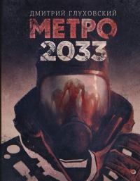 «Метро 2033» Дмитрий Глуховский