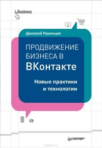 Отзыв «Продвижение бизнеса в ВКонтакте. Новые практики и технологии» Дмитрий Румянцев
