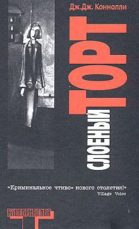 """""""Слоеном торте"""" (2000) Дж. Дж. Коннолли"""