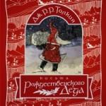 Отзыв «Письма Рождественского Деда» Дж. Р. Р. Толкин
