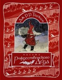 «Письма Рождественского Деда» Дж. Р. Р. Толкин