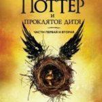 Отзыв «Гарри Поттер и проклятое дитя» Джоан Роулинг, Джек Торн, Джон Тиффани