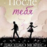 Отзыв «После тебя» Джоджо Мойес