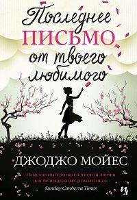 книги о любви «Последнее письмо от твоего любимого» Джоджо Мойес