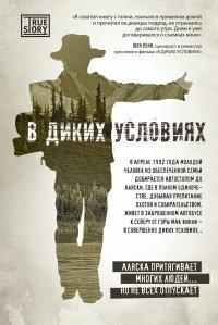 книги о путешествиях Джон Кракауэр «В диких условиях»