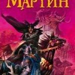 Отзыв «Буря мечей» Дж. Р. Р. Мартин