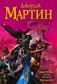 Отзыв «Буря мечей» Дж. Р. Мартин