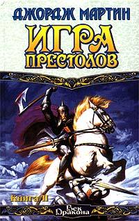 Отзыв «Игра престолов» книга II  Джордж Мартин