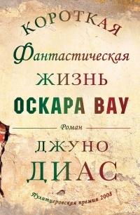 «Короткая фантастическая жизнь Оскара Вау» Джуно Диаса Букмарк