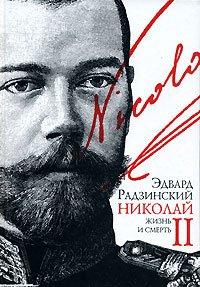 Отзыв «Николай II. Жизнь и смерть» Эдвард Радзинский