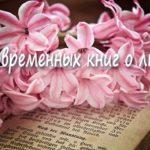 5 современных книг о любви
