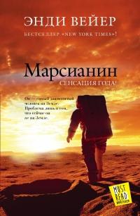 «Марсианин» Энди Вейер