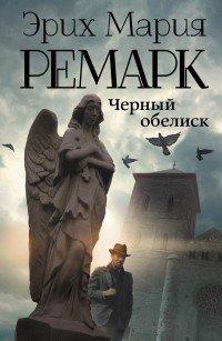 «Черный обелиск» Эрих Мария Ремарк