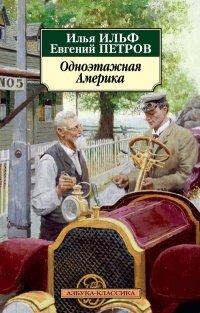 книги о путешествиях Илья Ильф и Евгений Петров «Одноэтажная Америка»