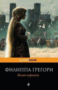 «Белая королева» Филиппа Грегори