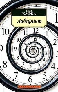 Читать «Лабиринт» Франц Кафка